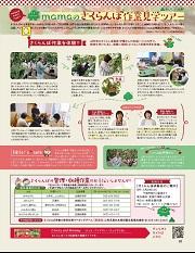 月刊「マーメイド」6月号(抜粋)【R元年版】